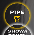PIPE 管